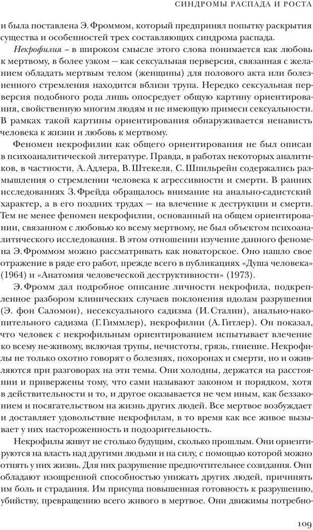 PDF. Постклассический психоанализ. Энциклопедия (том 2). Лейбин В. М. Страница 108. Читать онлайн