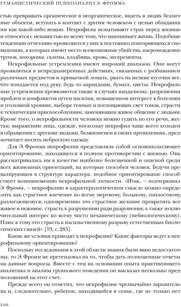 PDF. Постклассический психоанализ. Энциклопедия (том 2). Лейбин В. М. Страница 109. Читать онлайн