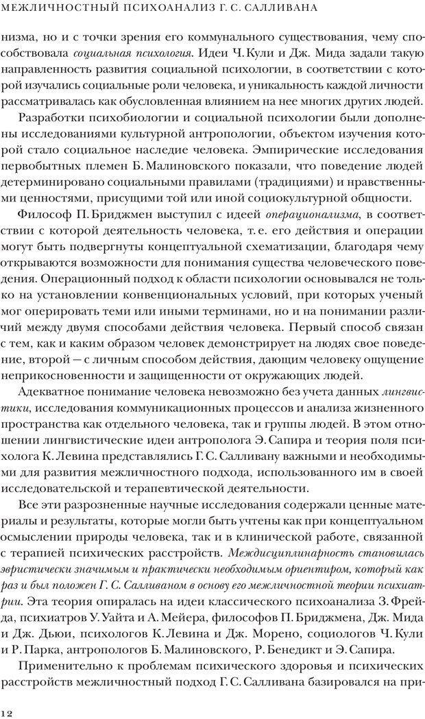 PDF. Постклассический психоанализ. Энциклопедия (том 2). Лейбин В. М. Страница 11. Читать онлайн