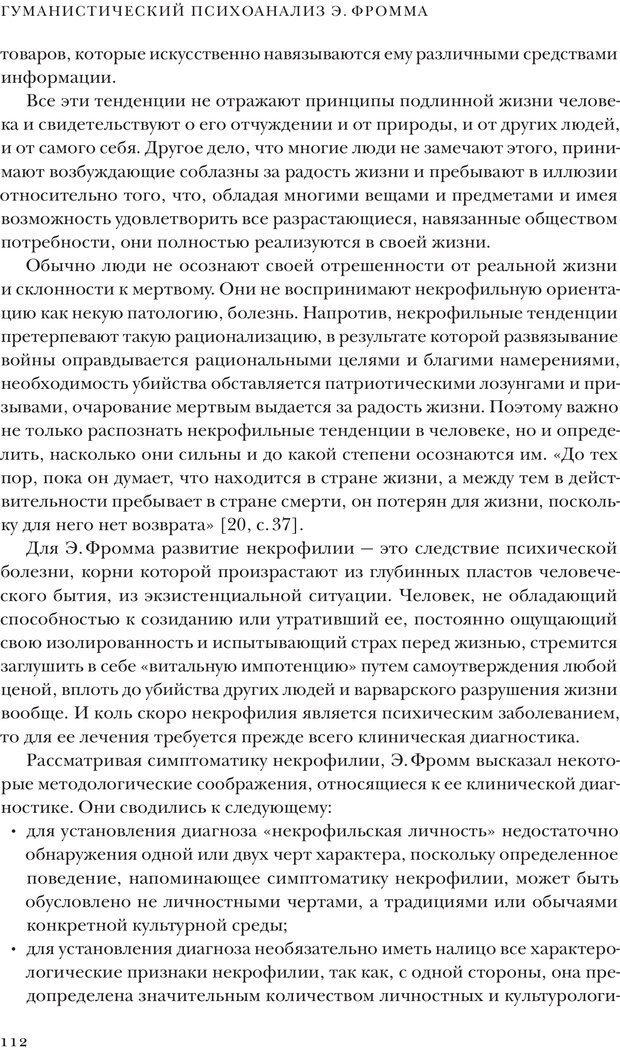PDF. Постклассический психоанализ. Энциклопедия (том 2). Лейбин В. М. Страница 111. Читать онлайн