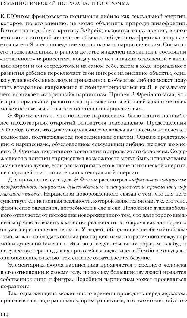 PDF. Постклассический психоанализ. Энциклопедия (том 2). Лейбин В. М. Страница 113. Читать онлайн