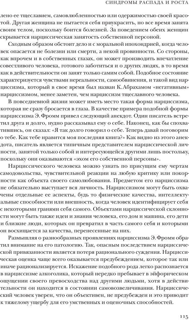 PDF. Постклассический психоанализ. Энциклопедия (том 2). Лейбин В. М. Страница 114. Читать онлайн