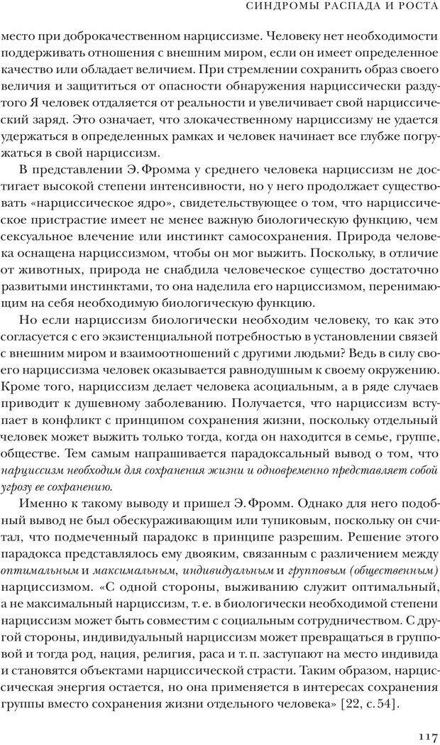 PDF. Постклассический психоанализ. Энциклопедия (том 2). Лейбин В. М. Страница 116. Читать онлайн