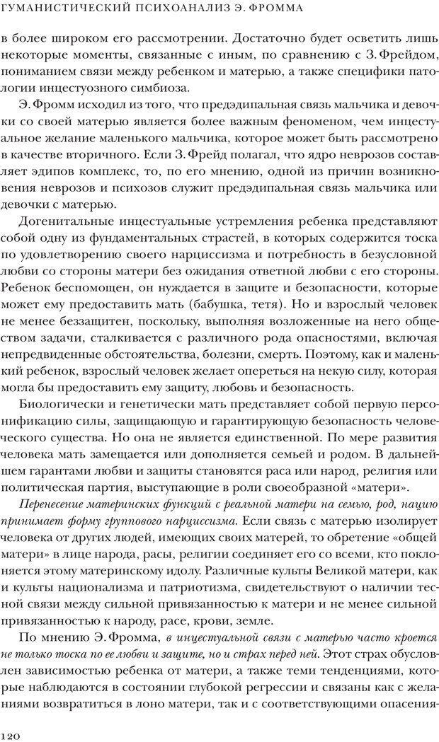 PDF. Постклассический психоанализ. Энциклопедия (том 2). Лейбин В. М. Страница 119. Читать онлайн