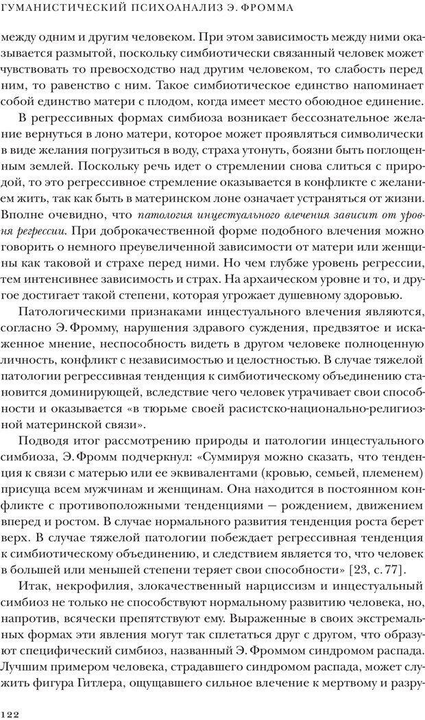 PDF. Постклассический психоанализ. Энциклопедия (том 2). Лейбин В. М. Страница 121. Читать онлайн