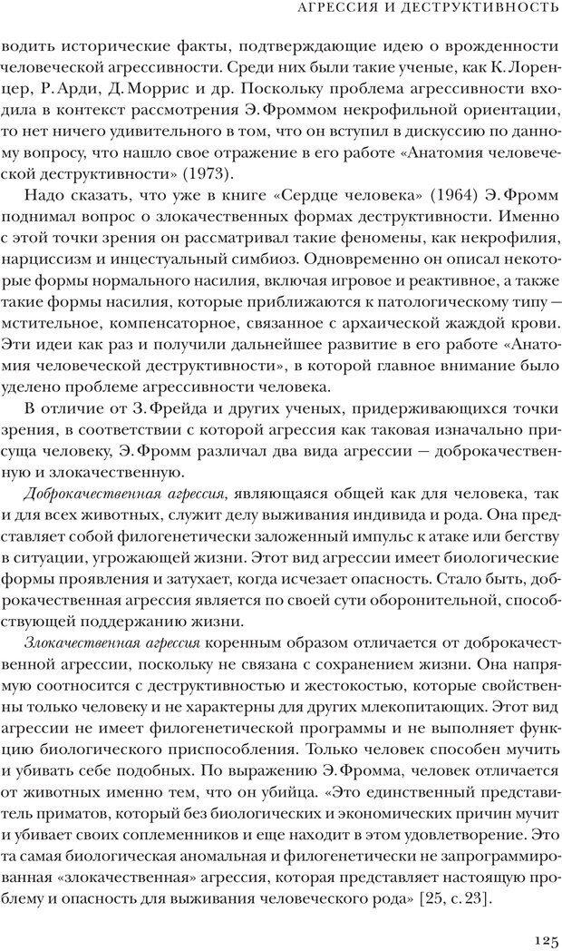 PDF. Постклассический психоанализ. Энциклопедия (том 2). Лейбин В. М. Страница 124. Читать онлайн