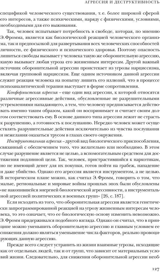 PDF. Постклассический психоанализ. Энциклопедия (том 2). Лейбин В. М. Страница 126. Читать онлайн