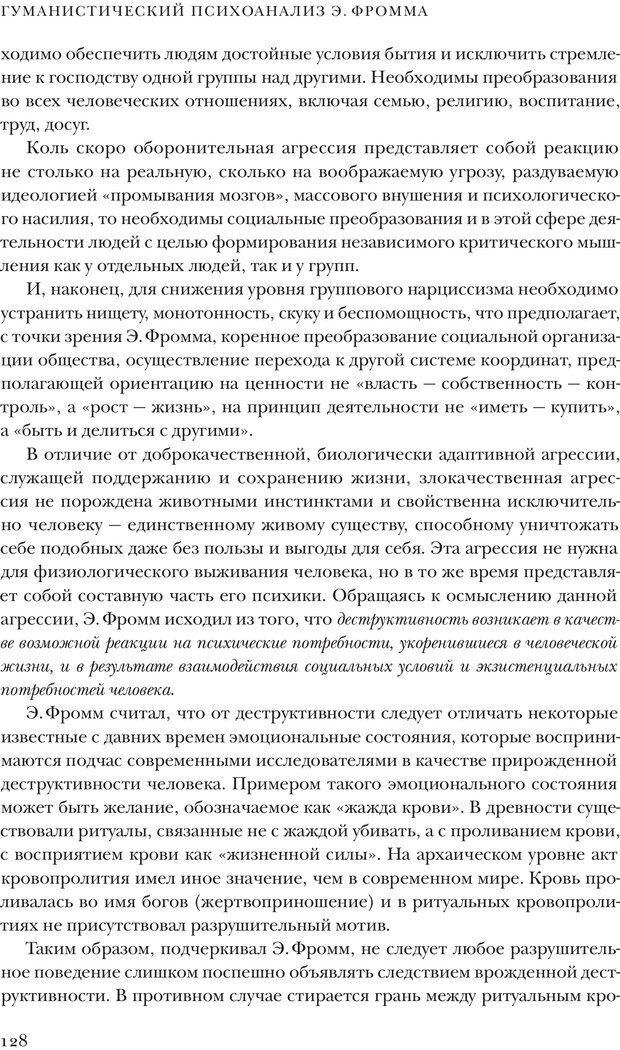 PDF. Постклассический психоанализ. Энциклопедия (том 2). Лейбин В. М. Страница 127. Читать онлайн