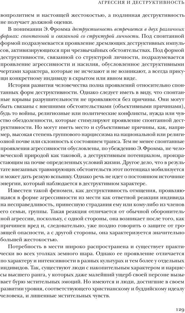PDF. Постклассический психоанализ. Энциклопедия (том 2). Лейбин В. М. Страница 128. Читать онлайн