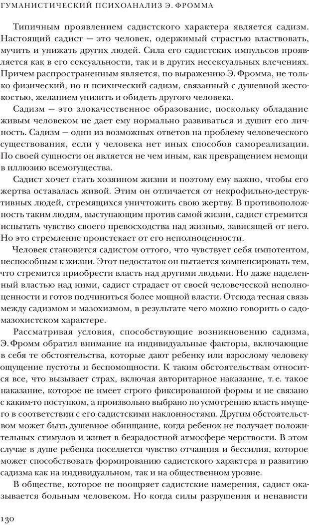 PDF. Постклассический психоанализ. Энциклопедия (том 2). Лейбин В. М. Страница 129. Читать онлайн