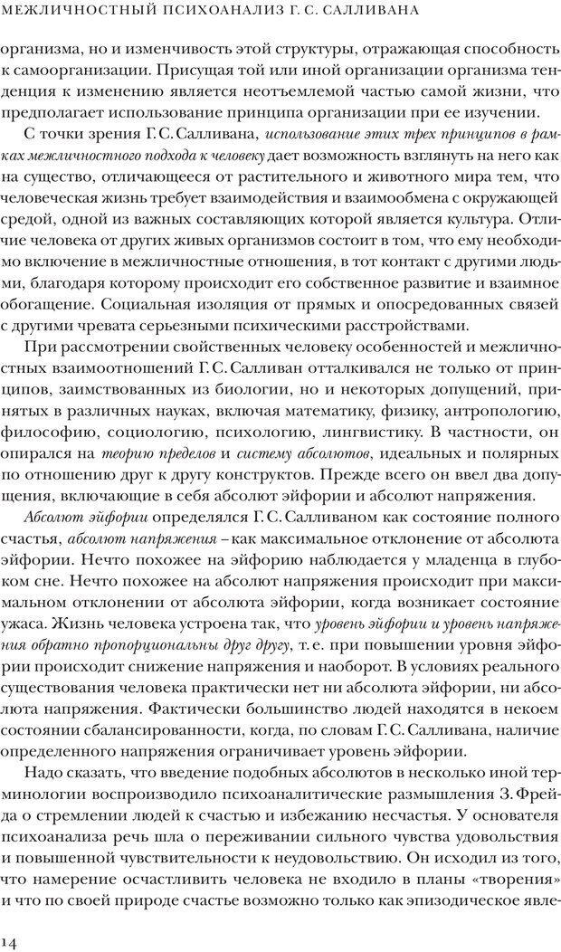 PDF. Постклассический психоанализ. Энциклопедия (том 2). Лейбин В. М. Страница 13. Читать онлайн