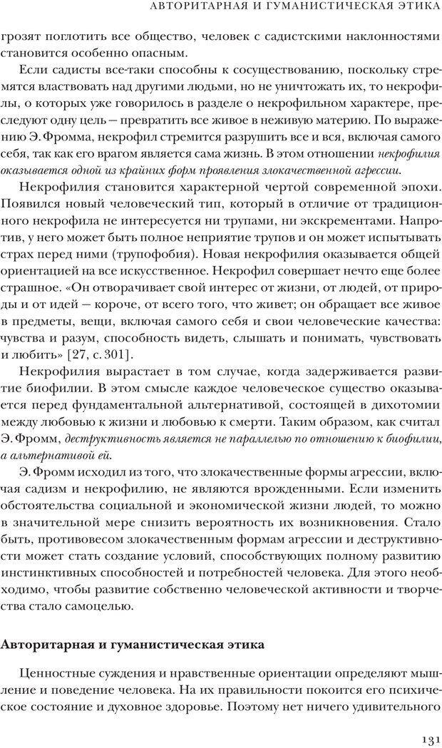 PDF. Постклассический психоанализ. Энциклопедия (том 2). Лейбин В. М. Страница 130. Читать онлайн