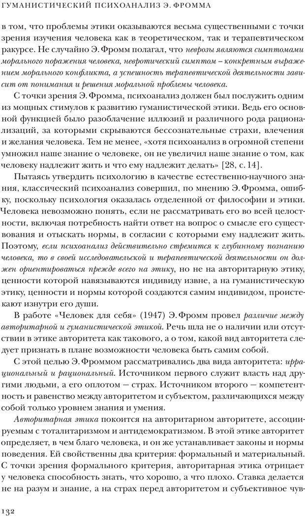 PDF. Постклассический психоанализ. Энциклопедия (том 2). Лейбин В. М. Страница 131. Читать онлайн