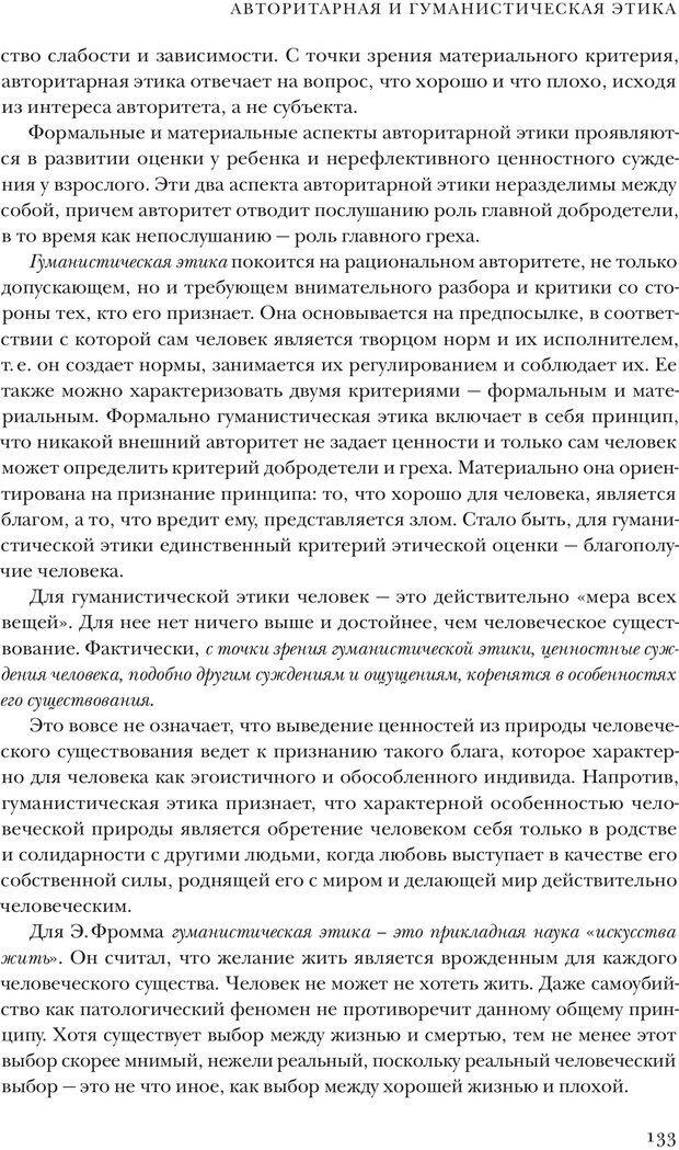 PDF. Постклассический психоанализ. Энциклопедия (том 2). Лейбин В. М. Страница 132. Читать онлайн