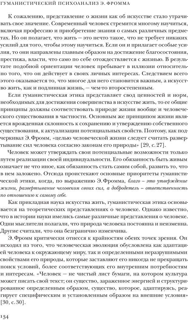 PDF. Постклассический психоанализ. Энциклопедия (том 2). Лейбин В. М. Страница 133. Читать онлайн