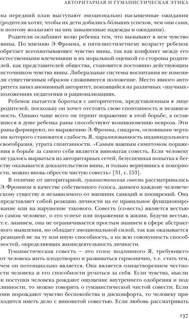 PDF. Постклассический психоанализ. Энциклопедия (том 2). Лейбин В. М. Страница 136. Читать онлайн