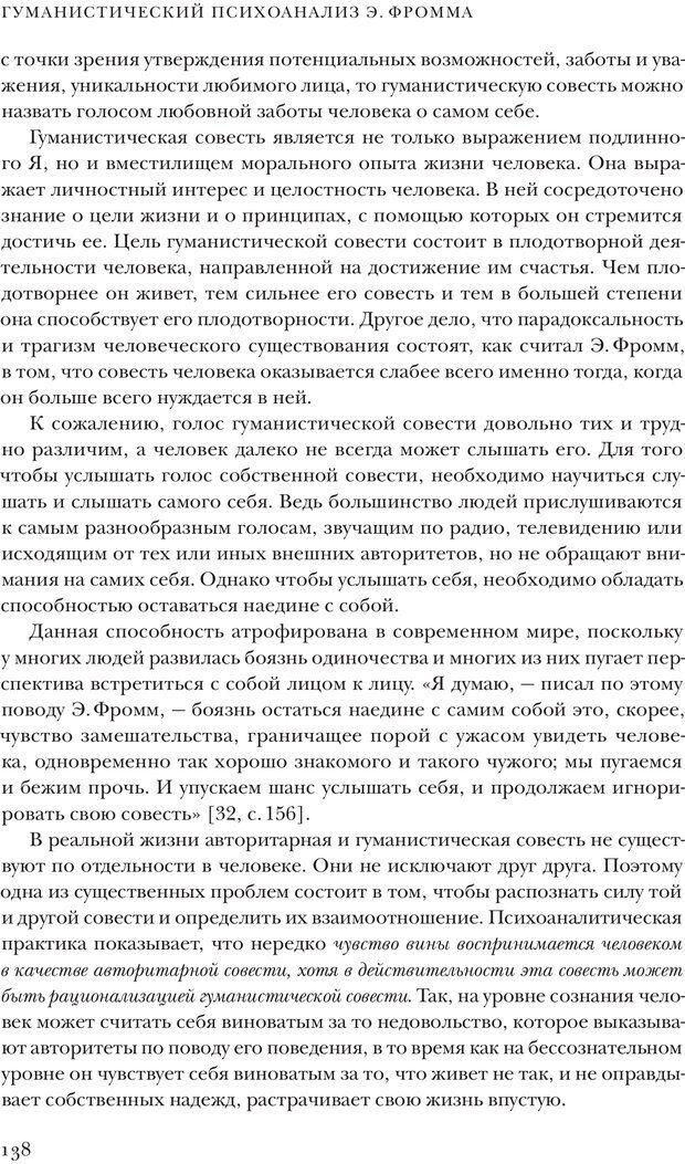 PDF. Постклассический психоанализ. Энциклопедия (том 2). Лейбин В. М. Страница 137. Читать онлайн