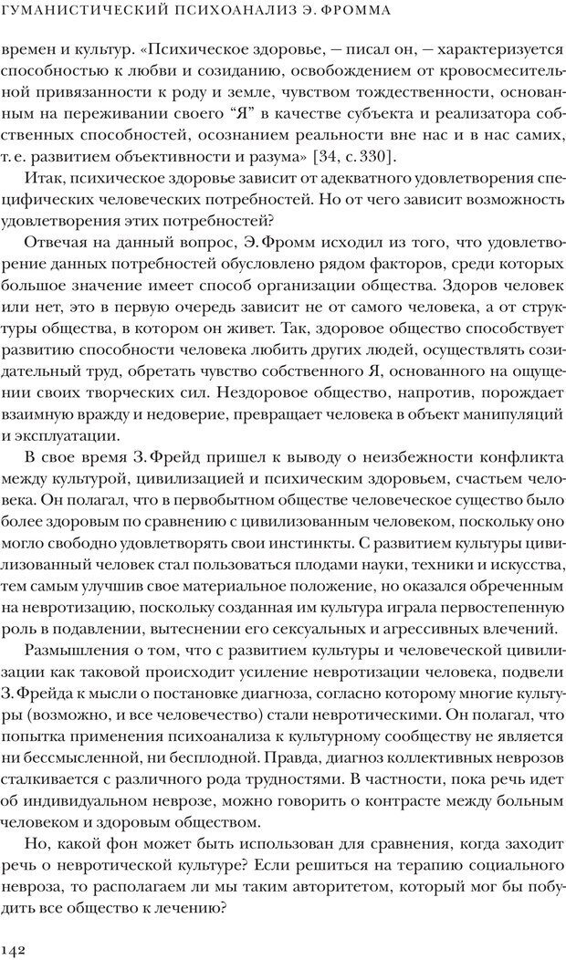 PDF. Постклассический психоанализ. Энциклопедия (том 2). Лейбин В. М. Страница 141. Читать онлайн