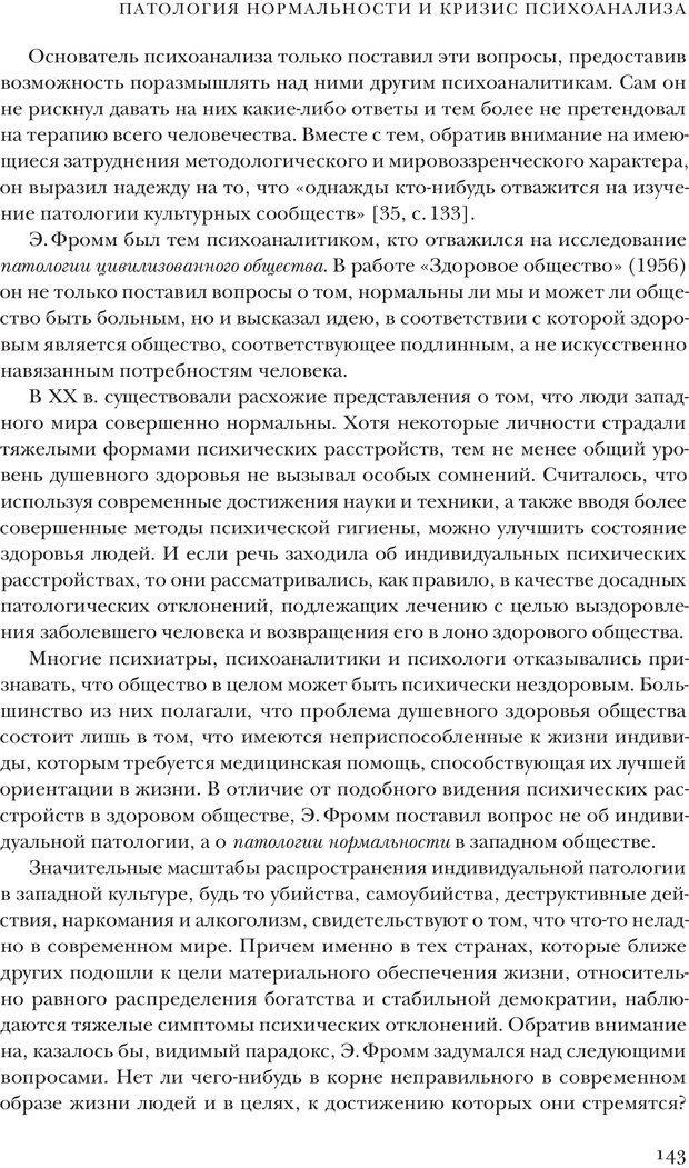 PDF. Постклассический психоанализ. Энциклопедия (том 2). Лейбин В. М. Страница 142. Читать онлайн