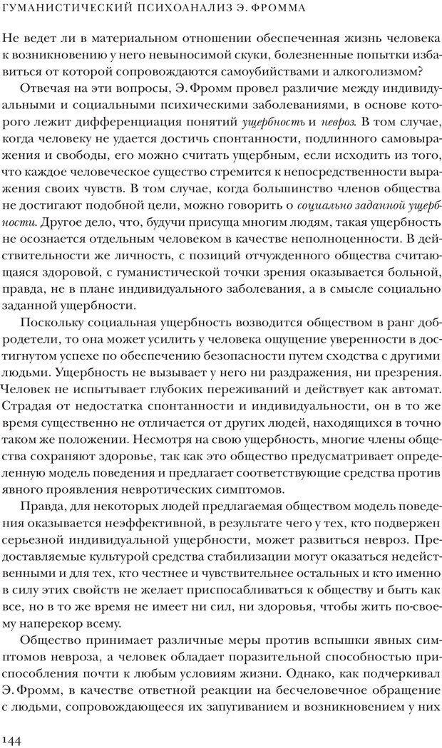 PDF. Постклассический психоанализ. Энциклопедия (том 2). Лейбин В. М. Страница 143. Читать онлайн