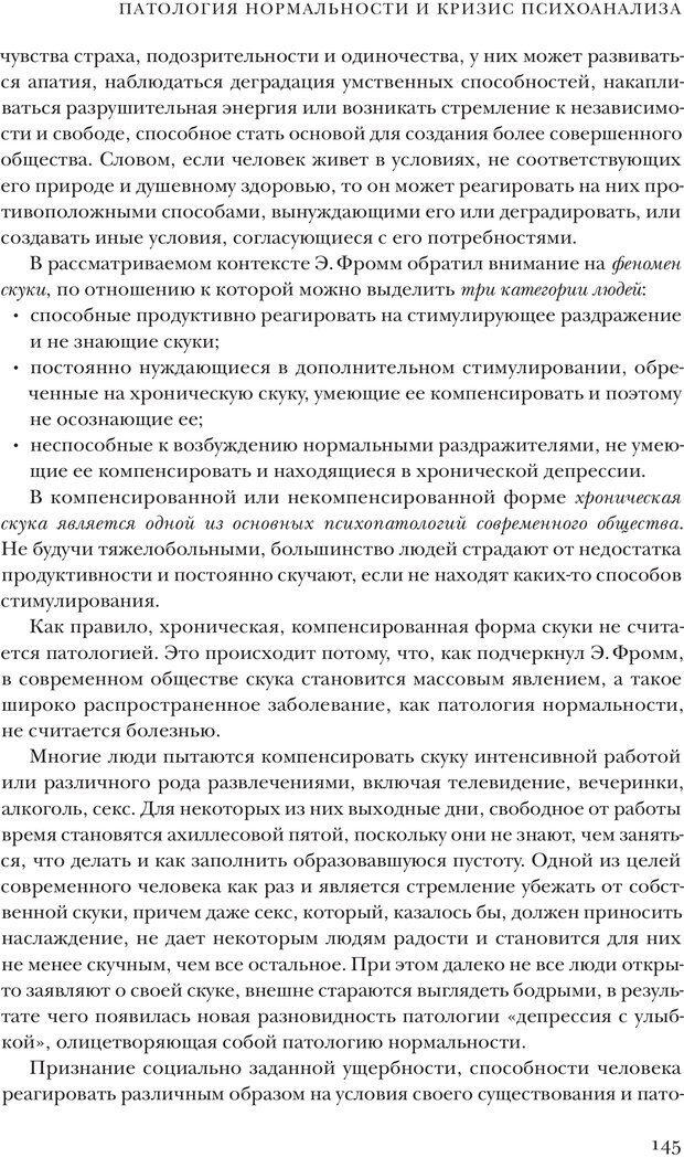 PDF. Постклассический психоанализ. Энциклопедия (том 2). Лейбин В. М. Страница 144. Читать онлайн