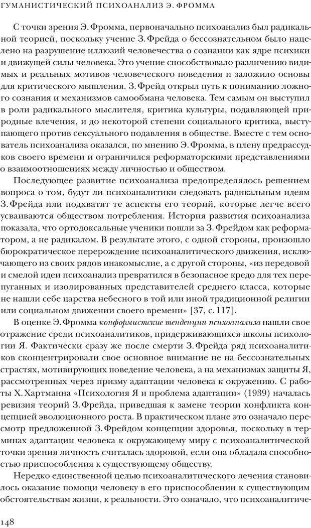 PDF. Постклассический психоанализ. Энциклопедия (том 2). Лейбин В. М. Страница 147. Читать онлайн