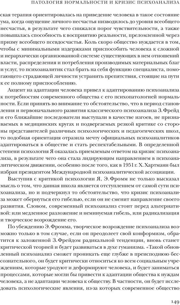 PDF. Постклассический психоанализ. Энциклопедия (том 2). Лейбин В. М. Страница 148. Читать онлайн
