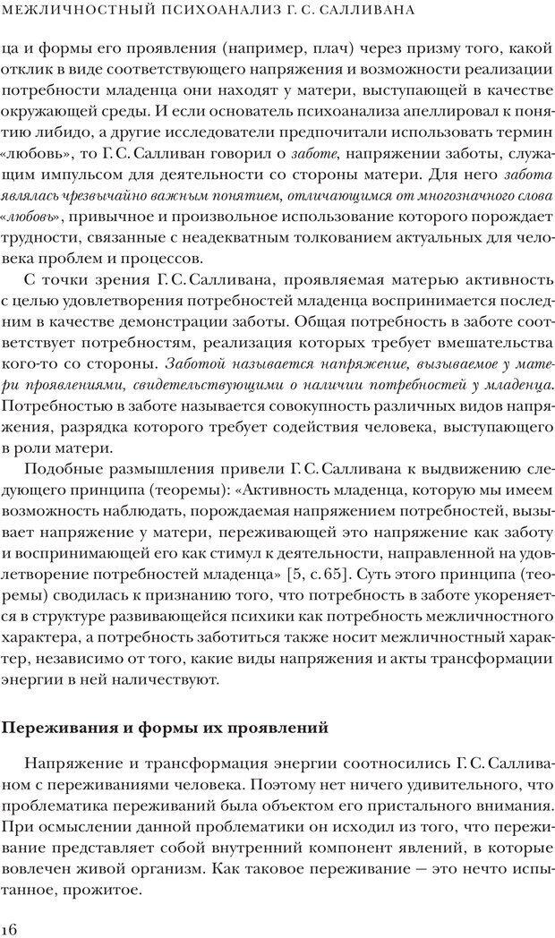PDF. Постклассический психоанализ. Энциклопедия (том 2). Лейбин В. М. Страница 15. Читать онлайн