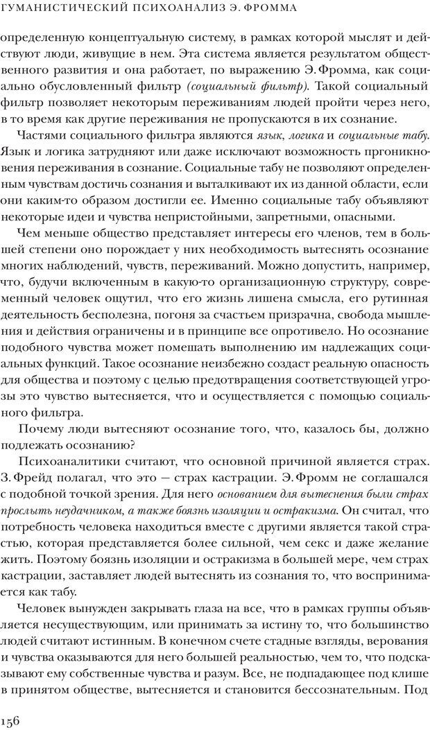 PDF. Постклассический психоанализ. Энциклопедия (том 2). Лейбин В. М. Страница 155. Читать онлайн