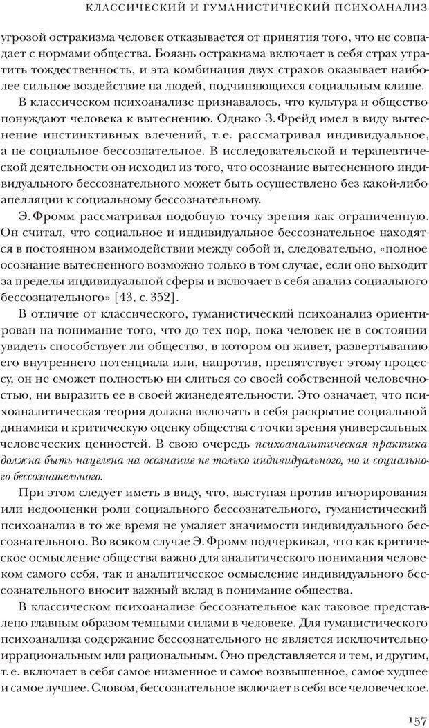 PDF. Постклассический психоанализ. Энциклопедия (том 2). Лейбин В. М. Страница 156. Читать онлайн