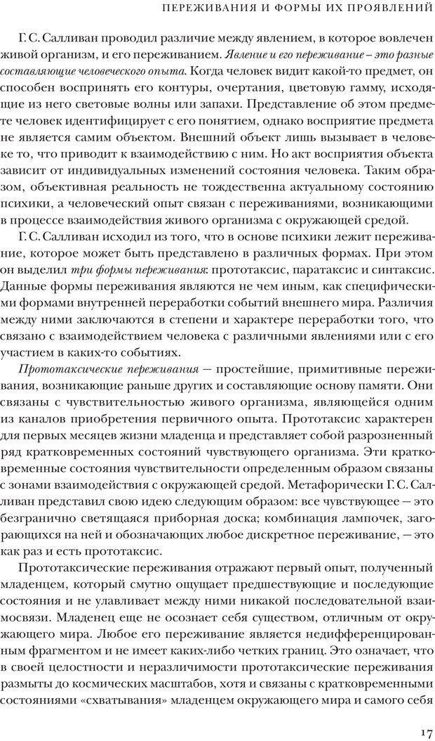 PDF. Постклассический психоанализ. Энциклопедия (том 2). Лейбин В. М. Страница 16. Читать онлайн