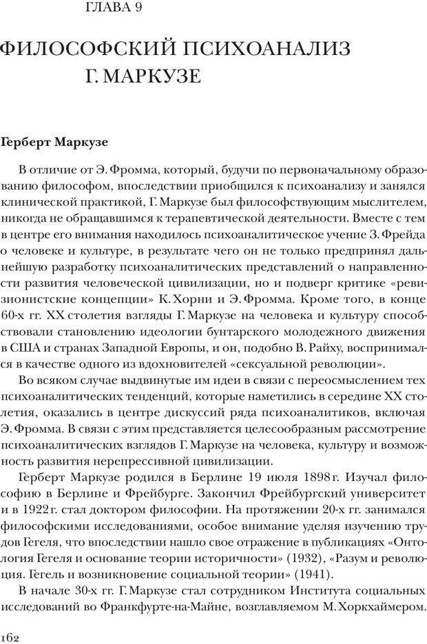 PDF. Постклассический психоанализ. Энциклопедия (том 2). Лейбин В. М. Страница 161. Читать онлайн