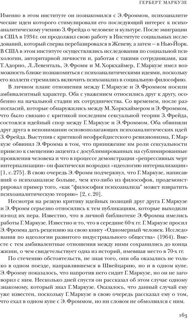 PDF. Постклассический психоанализ. Энциклопедия (том 2). Лейбин В. М. Страница 162. Читать онлайн