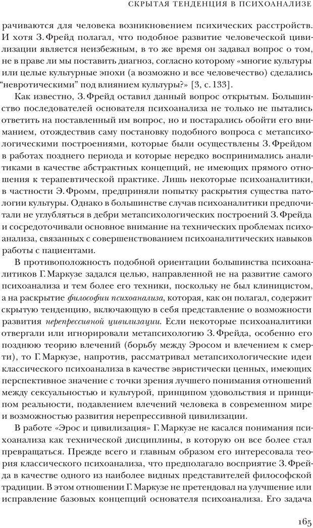 PDF. Постклассический психоанализ. Энциклопедия (том 2). Лейбин В. М. Страница 164. Читать онлайн
