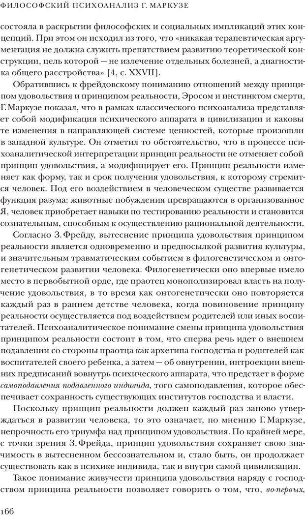 PDF. Постклассический психоанализ. Энциклопедия (том 2). Лейбин В. М. Страница 165. Читать онлайн