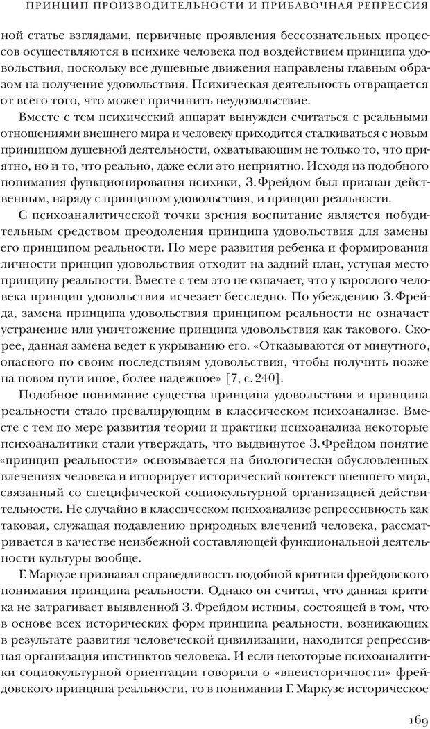 PDF. Постклассический психоанализ. Энциклопедия (том 2). Лейбин В. М. Страница 168. Читать онлайн