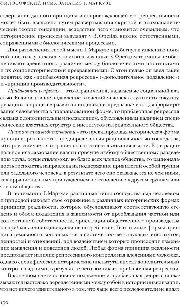 PDF. Постклассический психоанализ. Энциклопедия (том 2). Лейбин В. М. Страница 169. Читать онлайн
