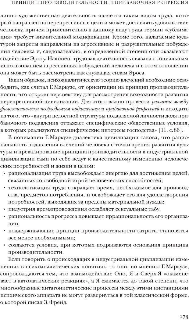PDF. Постклассический психоанализ. Энциклопедия (том 2). Лейбин В. М. Страница 172. Читать онлайн