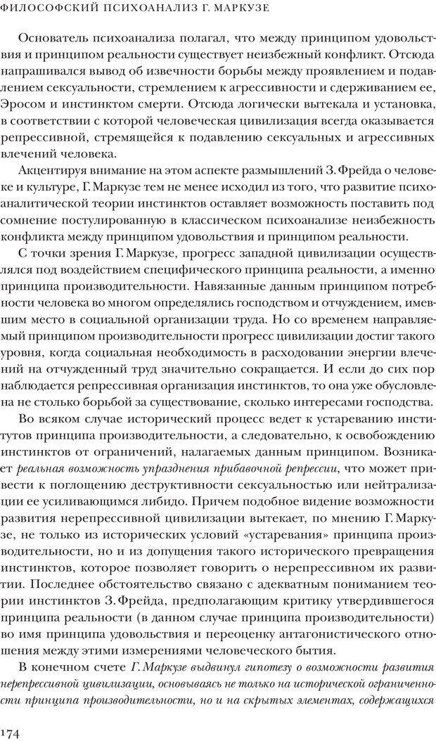 PDF. Постклассический психоанализ. Энциклопедия (том 2). Лейбин В. М. Страница 173. Читать онлайн