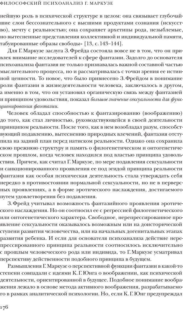 PDF. Постклассический психоанализ. Энциклопедия (том 2). Лейбин В. М. Страница 175. Читать онлайн