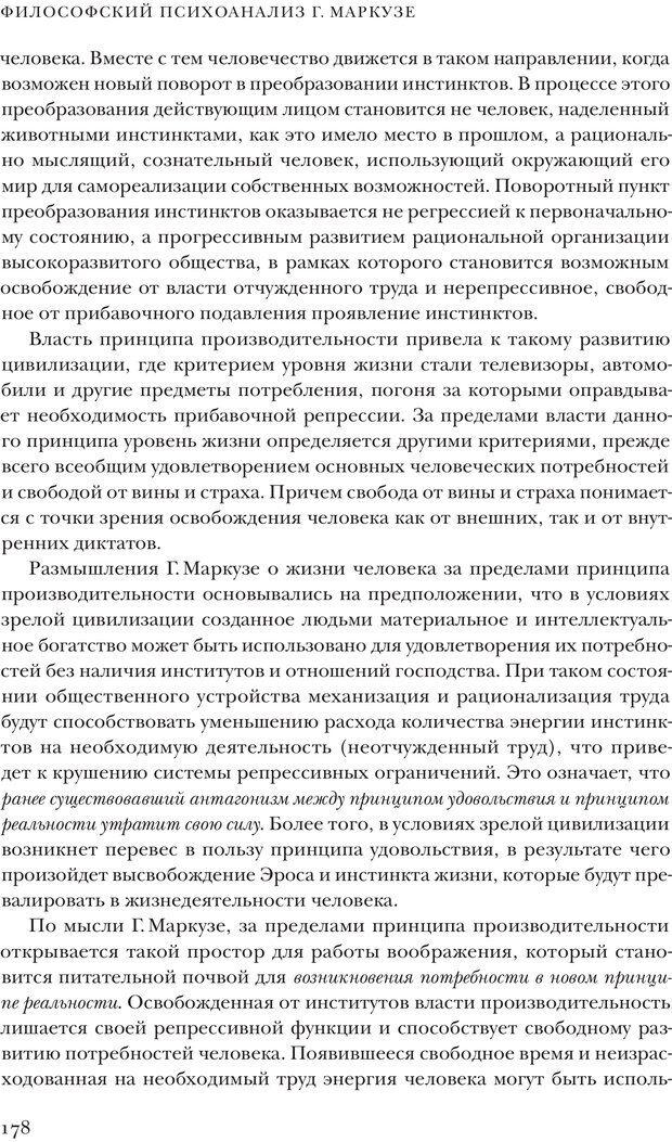 PDF. Постклассический психоанализ. Энциклопедия (том 2). Лейбин В. М. Страница 177. Читать онлайн