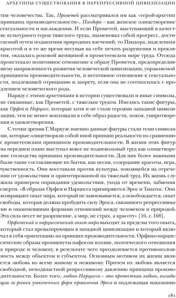 PDF. Постклассический психоанализ. Энциклопедия (том 2). Лейбин В. М. Страница 180. Читать онлайн