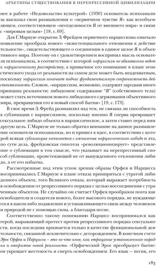 PDF. Постклассический психоанализ. Энциклопедия (том 2). Лейбин В. М. Страница 182. Читать онлайн