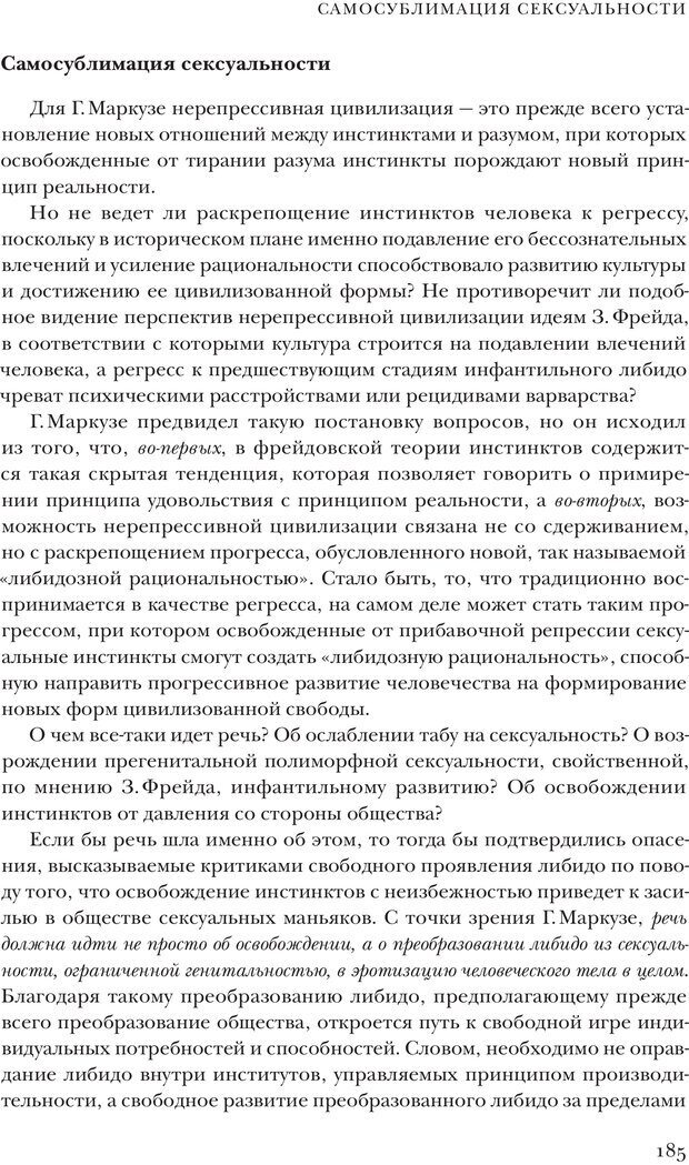 PDF. Постклассический психоанализ. Энциклопедия (том 2). Лейбин В. М. Страница 184. Читать онлайн