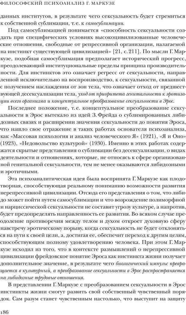 PDF. Постклассический психоанализ. Энциклопедия (том 2). Лейбин В. М. Страница 185. Читать онлайн