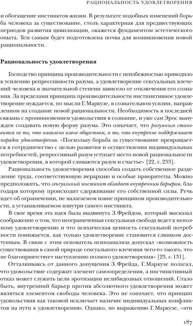 PDF. Постклассический психоанализ. Энциклопедия (том 2). Лейбин В. М. Страница 186. Читать онлайн