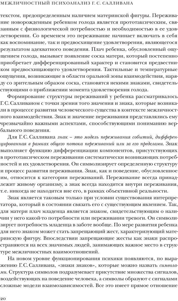 PDF. Постклассический психоанализ. Энциклопедия (том 2). Лейбин В. М. Страница 19. Читать онлайн