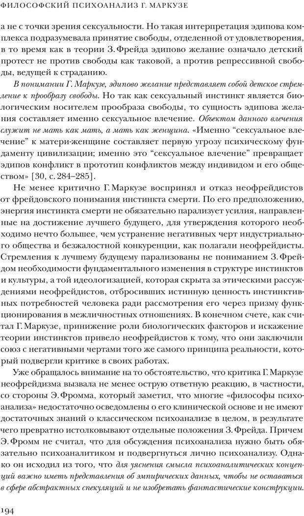 PDF. Постклассический психоанализ. Энциклопедия (том 2). Лейбин В. М. Страница 193. Читать онлайн