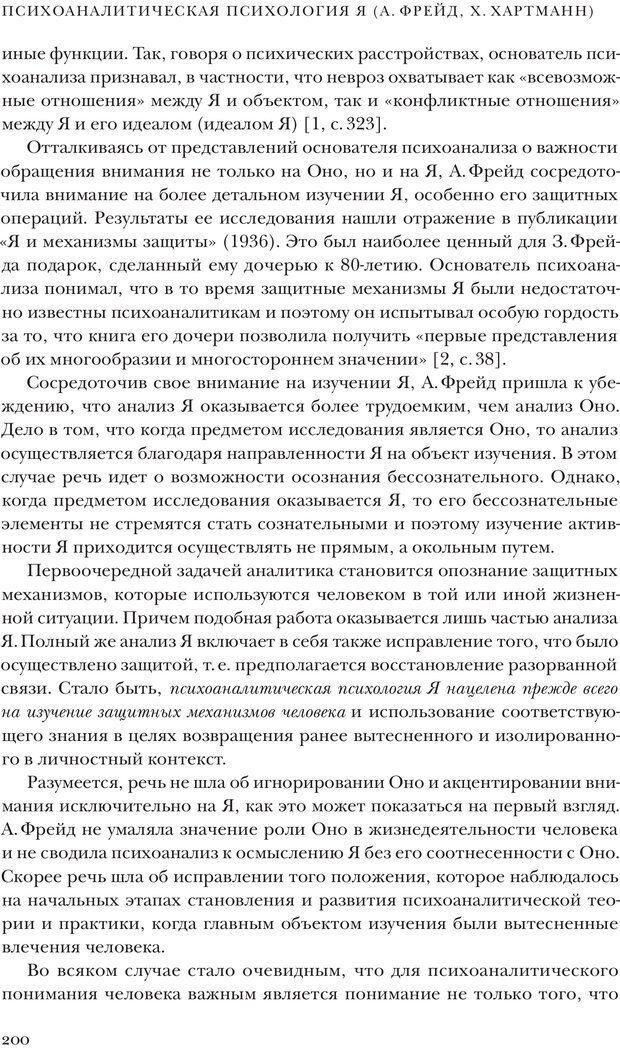 PDF. Постклассический психоанализ. Энциклопедия (том 2). Лейбин В. М. Страница 199. Читать онлайн