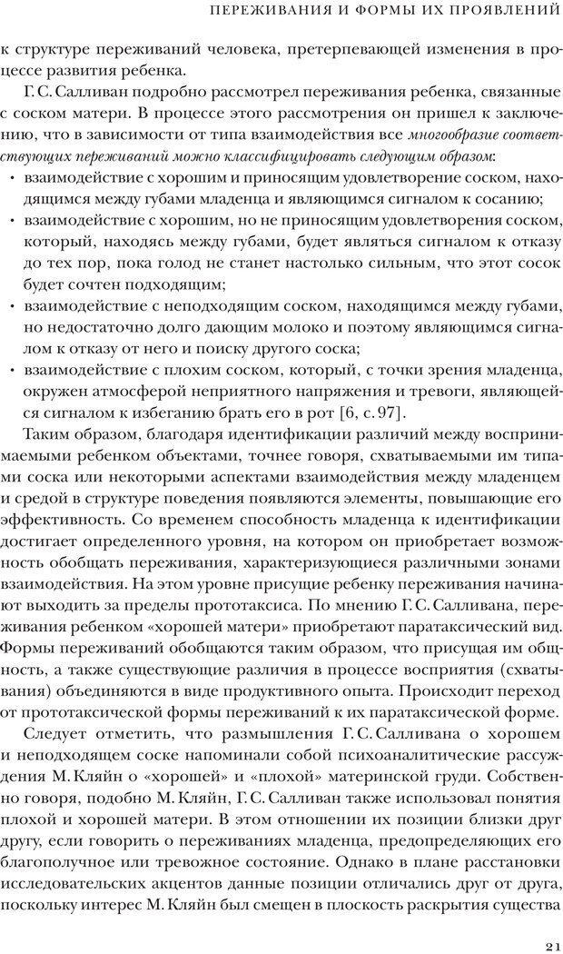 PDF. Постклассический психоанализ. Энциклопедия (том 2). Лейбин В. М. Страница 20. Читать онлайн